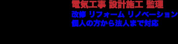 東京、神奈川を中心に電気工事,設計施工,監理承ります 株式会社 協栄電設