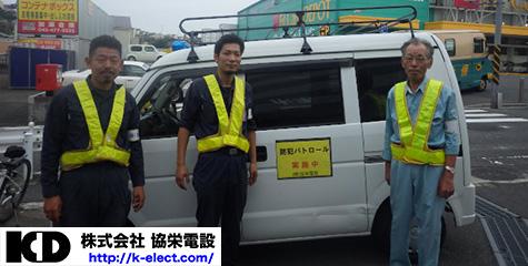 地域の学校付近の防犯パトロール