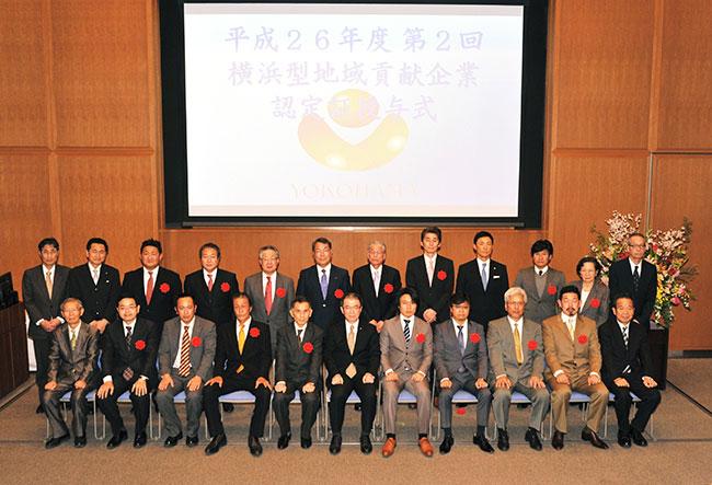 横浜型地域貢献企業認定授与式の様子2