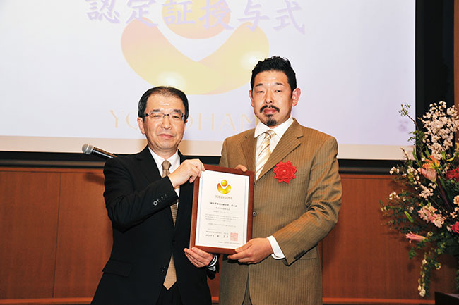 横浜型地域貢献企業認定授与式の様子1